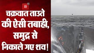 Cyclone Tauktae: Barge P305 पर सवार 26 सदस्यों के शव अरब सागर से बरामद, लापता लोगों की तलाश जारी!