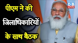PM Modi के साथ 10 राज्यों के DM का संवाद | India Coronavirus | COVID-19 Update | #DBLIVE