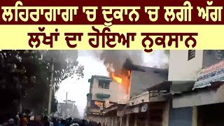 Lehragaga में दुकान में लगी भयानक आग से लाखों का हुआ नुकसान