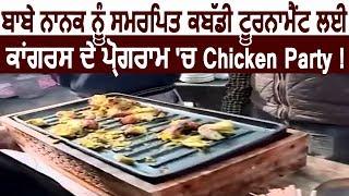 Kabaddi के लिए मंत्री Rana Sodhi के कार्यक्रम में Chicken Party का दावा, Video Viral