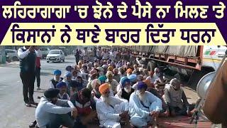 Lehragaga: धान के पैसे न मिलने पर किसानों ने थाने के बाहर दिया धरना