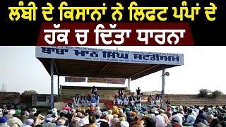 Lift Pump बंद करने के विरोद में किसानो की तरफ़ से Rally