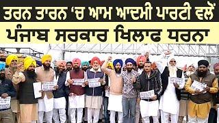 महंगाई के कारण Tarn Taran में AAP ने Punjab Sarkar खिलाफ दिया धरना