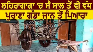 Lehragaga में 100 year old cart जान से भी प्यारा