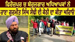 Ferozepur में Unemployed Teachers ने Rana Gurmit Sodhi की कोठी को घेरा