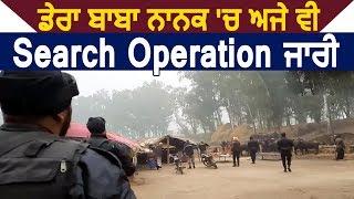 Dera Baba Nanak में अभी तक Police का Search Operation जारी है