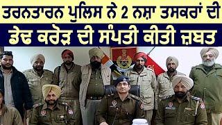 Tarn Taran Police ने 2 नशा तस्करों की डेढ़ करोड़ की संपति की ज़ब्त
