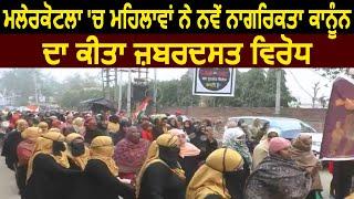 Malerkotla में महिलाओं ने CAA का किया ज़बरदस्त विरोध
