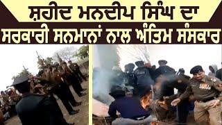 Jagraon में Shaheed Mandeep Singh का हुआ अंतिम संस्कार