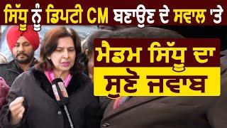 Exclusive interview : Navjot Sidhu को Deputy CM बनाने के सवाल सुनिए Madam Sidhu का जवाब