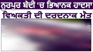 Nurpur Bedi में हुआ भयानक Road Accident,व्यक्ति की दर्दनाक मौत