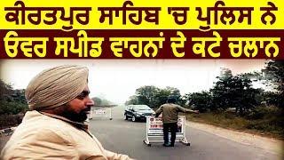 Kiratpur Sahib में पुलिस ने काटे ओवर स्पीड गाड़ियों के चालान