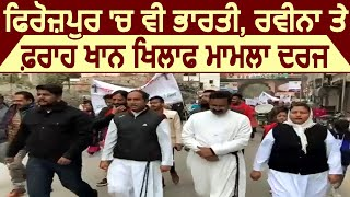 Ferozepur में Bharti, Raveena Tandon और Farah Khan के खिलाफ मामला दर्ज