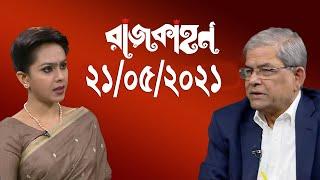 Bangla Talk show  বিষয়: স্বাস্থ্যে ভৌতিক প্রচারণায় অর্ধশত কোটি টাকা লোপাট