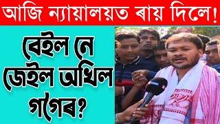 ন্যায়ালয়ত Explained- About Akhil Gogoi Bail details  / Akhil Gogoi Jail Release NIA Court 2021