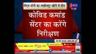 Lakhimpur Kheri News | कोविड कमांड सेंटर का करेंगे निरीक्षण, सीएम योगी का लखीमपुर में दौरा