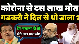 Nitin Gadkari ने मोदी सरकार को धो डाला ? कांग्रेस खुश हुई ! Hokamdev.
