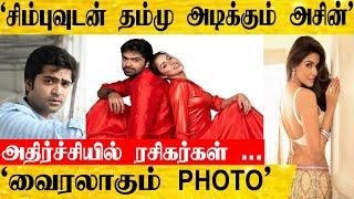 அசின் மற்றும் சிம்பு வின் வைரலாகும் PHOTO SHOOT   Simbu    STR   Asin   Simbu Asin PhotoShoot