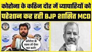 Corona के वक़्त में भी Delhi के व्यापारियों को परेशान कर रही BJP शासित MCD -Exposed By Durgesh Pathak