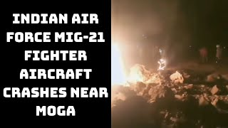 Indian Air Force MiG-21 Fighter Aircraft Crashes Near Moga   Catch News