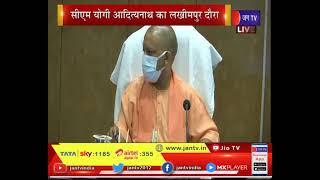 UP CM Yogi Adityanath LIVE   UP CM का लखीमपुर दौरा, योगी कोरोना के खिलाफ तैयारियो का लिया जायजा