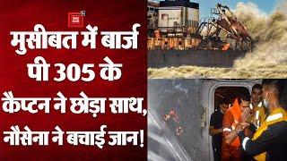 Cyclone Tauktae: Barge P-305 के Captain पर लगा लापरवाही का आरोप, Mumbai police ने दर्ज की एफआईआर!