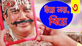 Yea Noy Biye | ইয়ে নয় বিয়ে | Bangla New Natok 2021 | Jahid Hasan | EP_03 | New Comedy Natok 2021