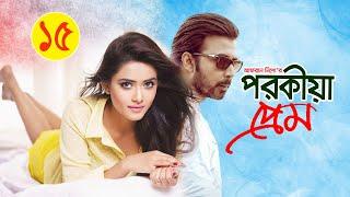 Porokiya Prem-পরকীয়া প্রেম♥️ Natok 2021   Afran Nisho, Sohsi   Ep_15   Bangla New Natok 2021