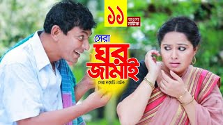 Ghor Jamai   ঘর জামাই   Bangla New Natok 2021   Chanchal Chowdhury   EP 11   New Comedy Natok 2021