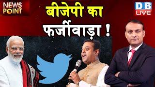 Dblive news point : BJP का फर्जीवाड़ा !   Sambit Patra   PM Modi    Twitter   Toolkit   #DBLIVE