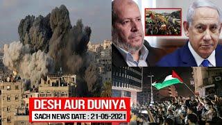 11 Din Ki Tabahi Ke Bad Israel Kar Raha Hai Cease Fire | Sach News Khabarnama | 21-05-2021 |