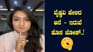 ಆನೆ-ಇರುವೆ ಹೊಸ ಜೋಕ್ ಕೇಳಿ ????????   Bigg Boss Vaishnavi new funny joke