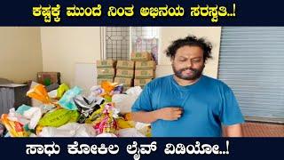 ಕಷ್ಟಕ್ಕೆ ಮುಂದೆ ನಿಂತ ಅಭಿನಯ ಸರಸ್ವತಿಗೆ ಧನ್ಯವಾದಗಳು..!   Sadhu Kokila live Video