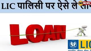 LIC की पॉलिसी पर आप कैसे ले सकते हैं लोन, How can you take a loan on LIC policy?