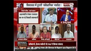 गिरती गरिमा, उठते सवाल ! 'चर्चा' प्रधान संपादक Dr Himanshu Dwivedi के साथ