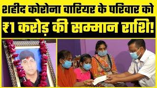 Kejriwal ने दी शहीद Corona Warrior के परिवार को ₹1Crore की सम्मान राशि DelhiModel #DelhiFightsCorona