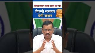 Corona के कठिन दौर में Kejriwal सरकार की Ration योजना #DelhiModel