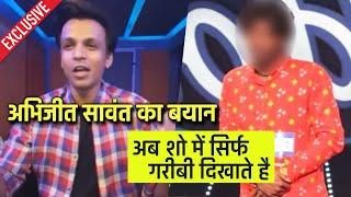 Aaj Ke Singing Reality Shows Par Abhijeet Sawant Ka Shocking Bayan | Indian Idol Winner