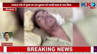Banda   Siddharthnagar   Amroha   सिद्धार्थनगर में की गई एक युवक की गाला घोट कर हत्या