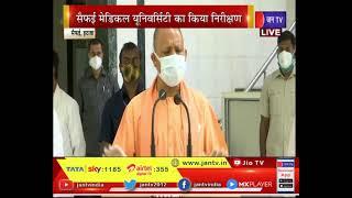 CM Yogi Adityanath LIVE | CM Yogi Adityanath का इटावा दौरा, सैफई मेडिकल यूनिवर्सिटी का किया निरीक्षण