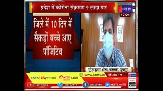 Dungarpur (Rajasthan) News | तीसरी लहर के संकेत, तैयारियों में जुटा प्रशासन और स्वास्थ्य विभाग