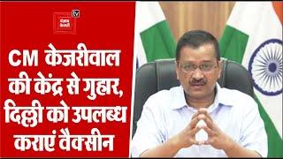 दिल्ली में 18+ का वैक्सीनेशन बंद, CM केजरीवाल ने केंद्र सरकार को दिए ये 4 सुझाव