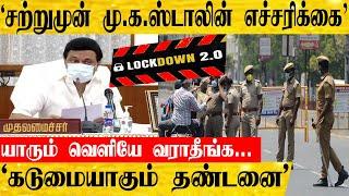 சற்றுமுன் LockDown ஐ மீறுபவர்களுக்கு மு.க.ஸ்டாலின் கடும் எச்சரிக்கை Stalin Breaking News Lockdown 2