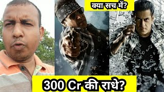 300 Crores Ki Radhe? Radhe Unofficial  Collection Till Day 10, Trollers Dum Hai To Rok Ke Dikha