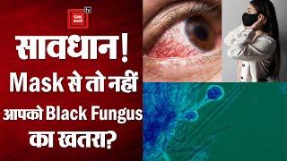 Coronavirus: Mask में मौजूद नमी बन सकती है Black Fungus की वजह, जानिए क्या हैं इससे बचने के तरीके?
