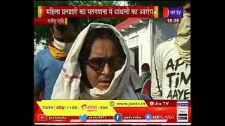 Ghazipur UP | महिला प्रत्याशी का मतगणना में धांधली का आरोप, DM को पत्र लिखकर की रिकाउंटिंग की मांग