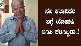 ಸಹ ಕಲಾವಿದರ ಕಷ್ಟಕ್ಕೆ ಸಹಾಯ ಮಾಡಿದ್ದೀರಾ ನಟ ಉಮೇಶ್   Karnataka Lockdown   Umesh   Upendra
