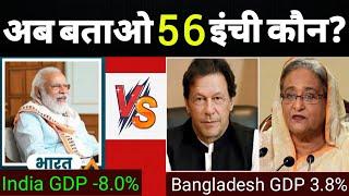 Pakistan & Bangladesh: ने मोदी की हेकड़ी निकाल दी? Pakisatan-Bangladesh vs India. Hokamdev.