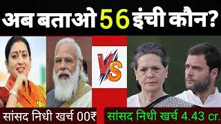 Modi -Smarti Irani vs Soniya gandhi-Rahul gandhi . Hokamdev.