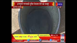 khargone (MP) - अन्नपूर्णा नगर वाली दूषित पानी पीने को मजबूर , नगरवासियों ने किया प्रदर्शन